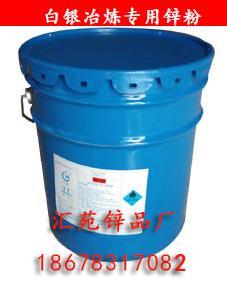 白银冶炼专用锌粉供货商