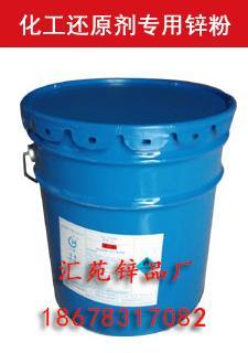 化工還原劑專用鋅粉供貨商
