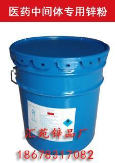 醫藥中間體專用鋅粉生產商