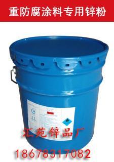 重防腐涂料專用鋅粉生產商
