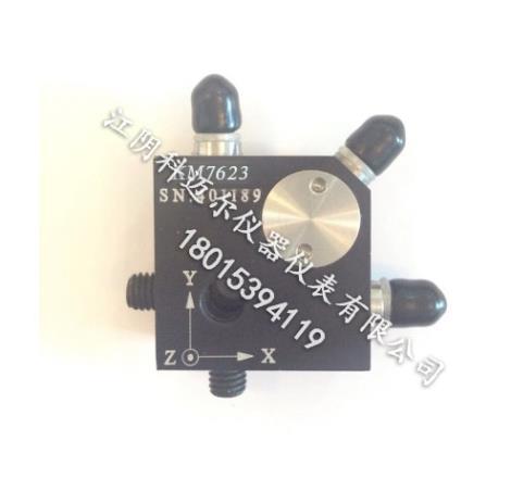 KM7623三轴向电荷输出加速度