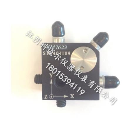 KM7623三轴向电荷输出加速度传感器