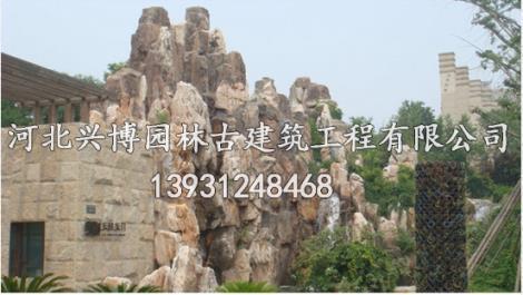 天然石假山加工