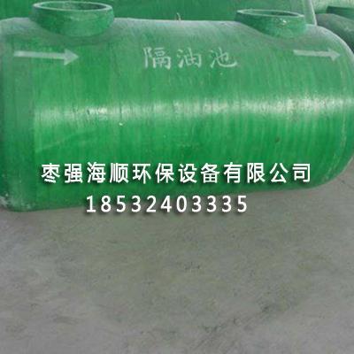 玻璃钢隔油池生产商
