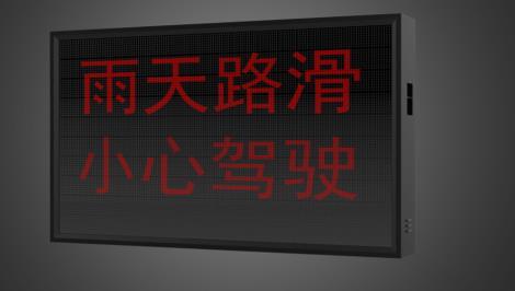 高速公路LED电子显示屏