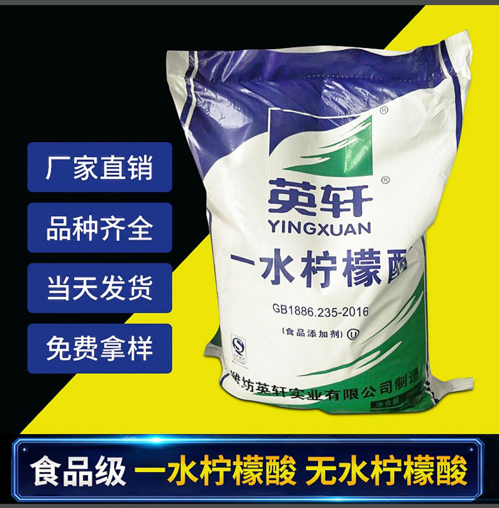 山东柠檬酸厂家柠檬酸总代理柠檬酸  价格