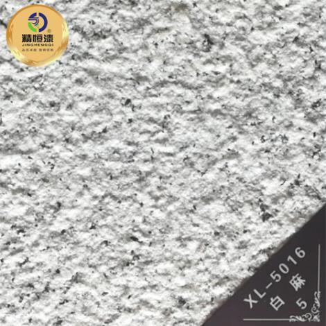 多彩水包砂施工工艺
