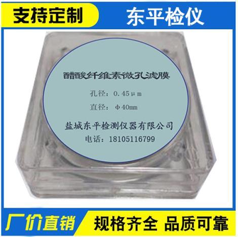 醋酸纤维测尘滤膜