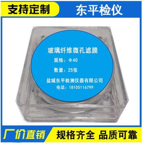 玻璃纤维测尘滤膜