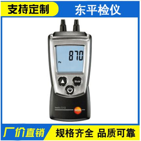 testo510迷你型差压测量仪