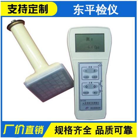 XH-3206便携式αβ表面污染测量仪