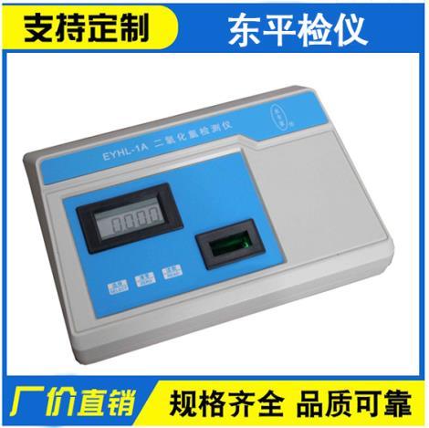 EYHL-1A 便携二氧化氯检测