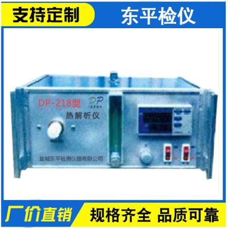 DP-218型热解析仪