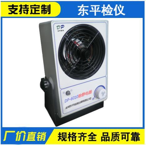 DP-6010型除静电器