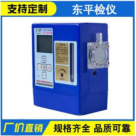 DPQ-5000记忆型空气采样器