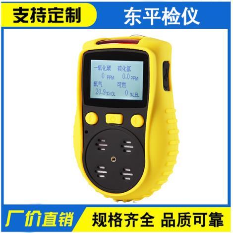 DP1200H-H2S便携式硫化氢检测仪