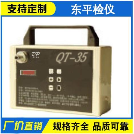 QT-35恒流粉尘采样器