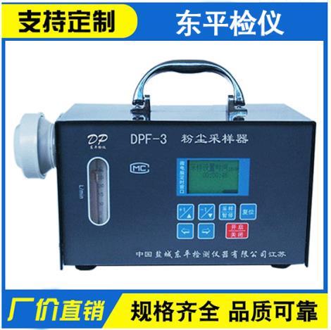 DPF-3型粉尘采样仪