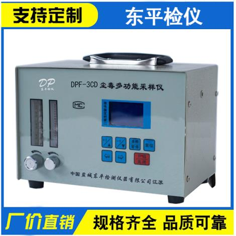 DPF-3CD尘毒多功能采样仪