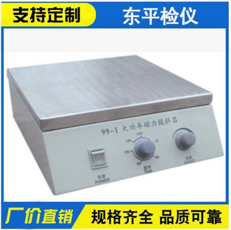99-1大功率磁力搅拌器