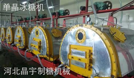 单晶制糖设备厂家