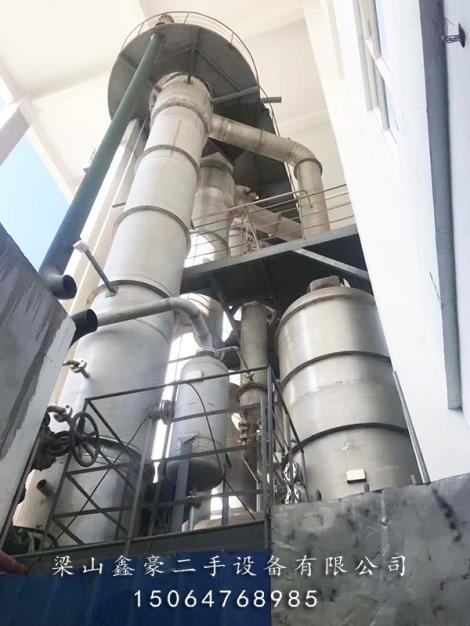 梁山二手蒸发器
