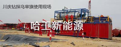压裂返排液处理装置加工厂家