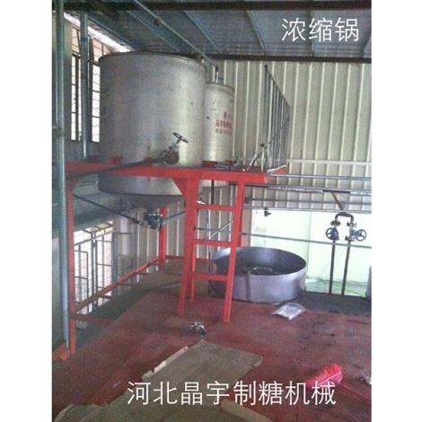 红糖浓缩锅生产商