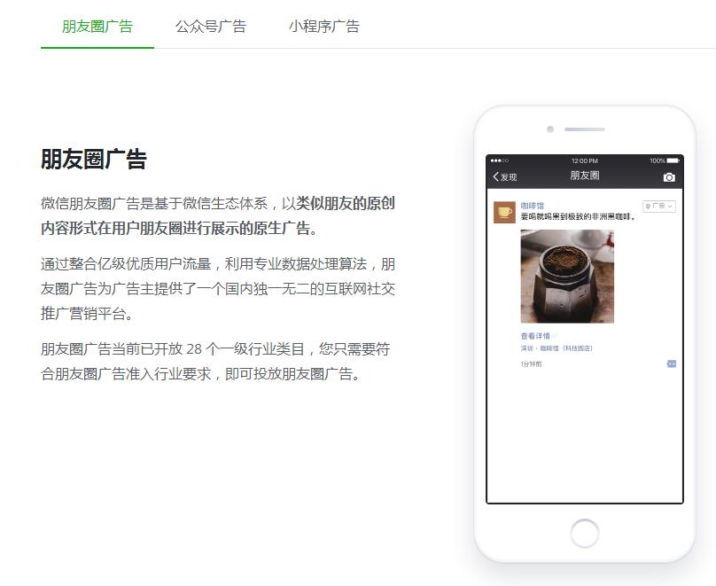 河南朋友圈广告抖音广告全幅式卡片广告