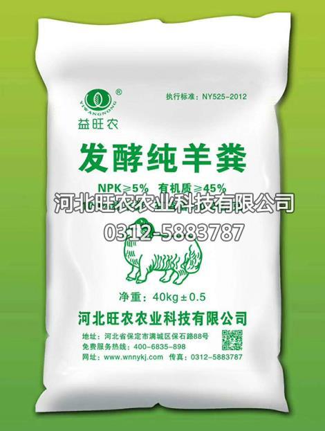 发酵纯羊粪生产商