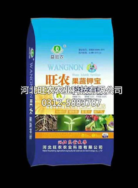 黄腐酸钾冲施肥生产商