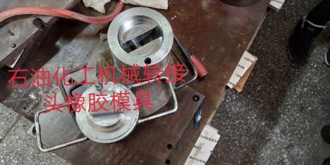 石油化工机械转接头橡胶模具制造