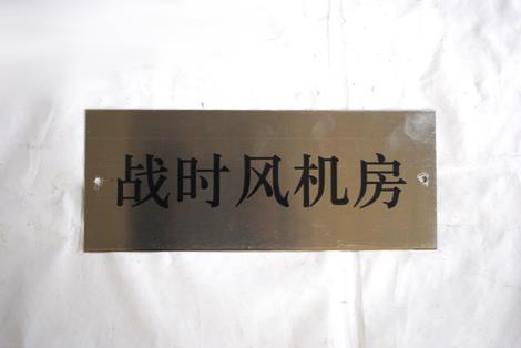 不锈钢标牌