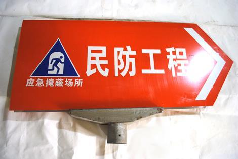 民防标识标牌