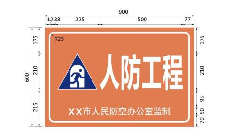 人防工程标识标牌