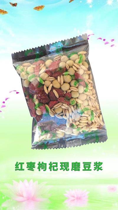 紅棗枸杞現磨豆漿