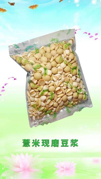 薏米現磨豆漿