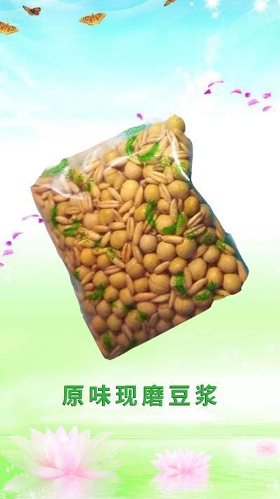 原味現磨豆漿