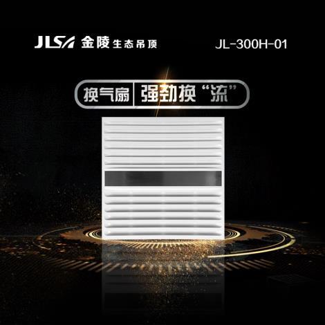 換氣扇 JL-300H-01