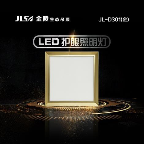LED护眼照明灯