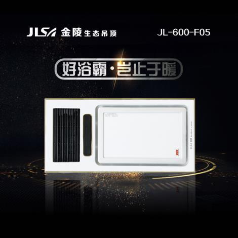 JL-600-F05金陵浴霸
