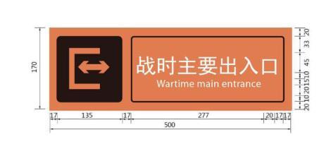 标识牌尺寸样式及尺寸示例