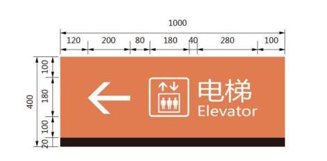 电梯标识牌
