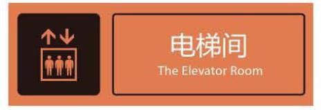 电梯间标识牌