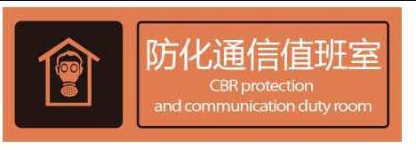防化通信值班室标识牌
