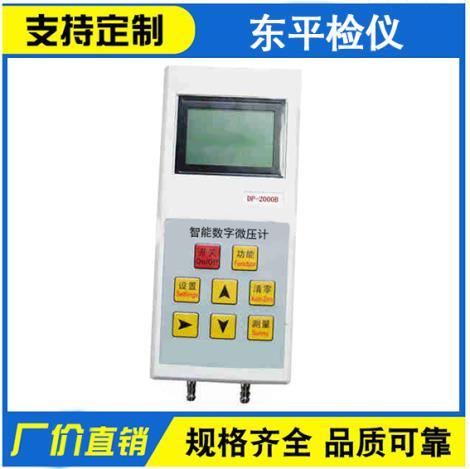DP-2000B智能数字微压计