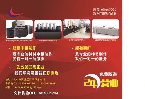 PVC印刷