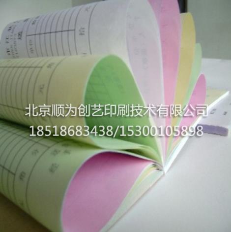 复写纸印刷