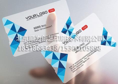 透明名片PVC印刷生产商