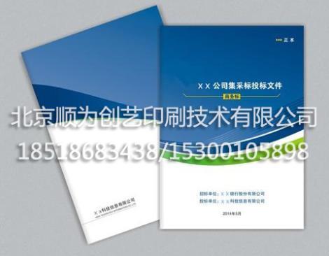 标书印刷供货商